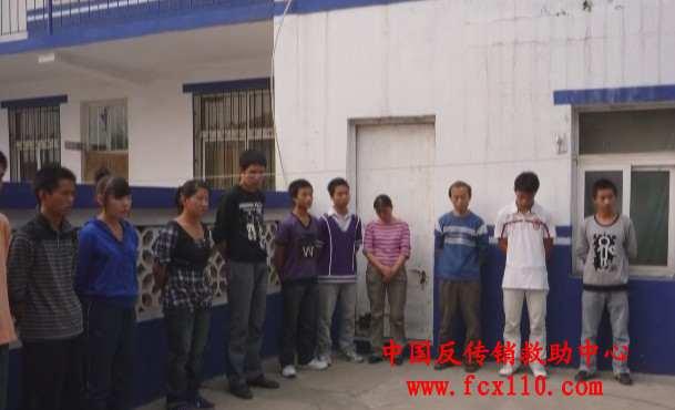 中国反传销救助中心 www.fcx110.com