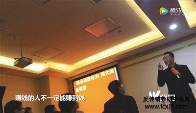 """曝光:""""能量中国""""培训班介绍新学员能返钱 拉下线搞传销"""