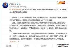 云联惠总部被查封:自称交易金额3300亿,被公安定性为传销?