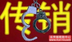 """老同学把我骗入传销、打着""""北京长寿""""公司的大旗"""