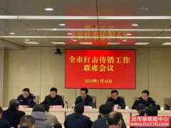 山东日照:春节前布署安排打击传销工作一步到位不留痕