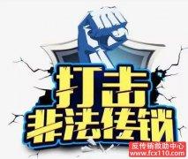 四川西充春节前力打传销队伍,10传销窝点被端,40多人被教育遣散