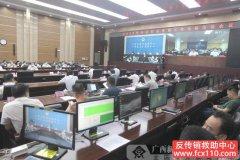 2020年全区打击传销工作电视电话会议在南宁举行