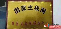 """""""毅韬共同网""""特大传销诈骗案告破 方宏一、方明等会5名主犯被批"""