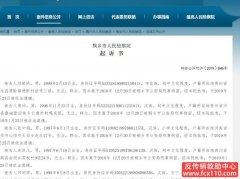 沧州投资2900传销组织头目被逮捕,大快人心