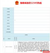 """河南警方破获""""文昌菩提""""集资诈骗、传销案 公司实控人被网上追"""