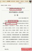 """深得民心: """"云集品""""重大传销案下周开庭 潘跃健或获刑12年"""