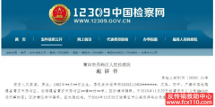 中国物联网平台、红梅集团、中星股份等都是民族资产解冻类诈骗活