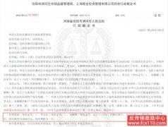 上海隍金投资管理有限公司因涉嫌传销相关人员及账户被冻结3000万