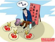 """SMI""拆分盘是传销骗局 河南有5人获刑6年6个月到缓刑3年"