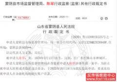 """天津和治友德""""领航系统 产品宣称""""防治疾病功效""""被市场监管部"""