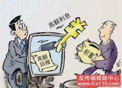 """警方提示:不要轻信""""低风险高回报"""" 传销骗局虚拟货币法律不保"""